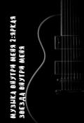 """Обложка книги """"Музыка внутри меня 2: Яркая звезда внутри меня"""""""