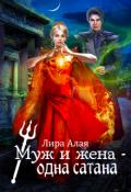 """Обложка книги """"Муж и жена - одна сатана"""""""