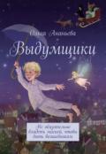"""Обложка книги """"Выдумщики"""""""