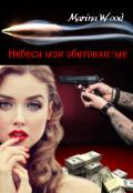 """Обложка книги """"Небеса мои обетованные """""""