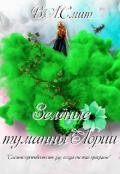 """Обложка книги """"Зелёные туманны Лории"""""""