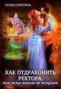 """Обложка книги """"Как отдраконить ректора, или Зелье ведьме не игрушка"""""""