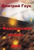 """Обложка книги """"Фханцузский акцент"""""""