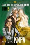 """Обложка книги """"Кира. Академия спектральной магии.Том 2"""""""