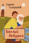 """Обложка книги """"Беглый дедушка"""""""