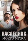 """Обложка книги """"Наследник моего мужа"""""""