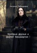"""Обложка книги """"Храбрые друзья и амулет бессмертия 1."""""""
