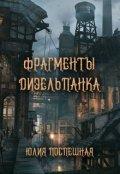 """Обложка книги """"Фрагменты Дизельпанка"""""""