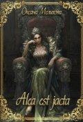 "Обложка книги ""Alea est jacta"""