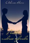 """Обложка книги """"Любовь – главное чувство"""""""