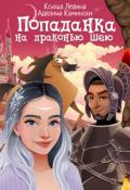"""Обложка книги """"Попаданка на драконью шею"""""""
