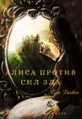 """Обложка книги """"Алиса против сил зла"""""""