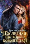 """Обложка книги """"Последняя девственница королевства"""""""