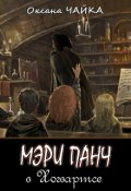 """Обложка книги """"Мэри Панч в Хогвартсе"""""""