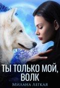 """Обложка книги """"Ты только мой, волк"""""""