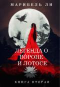 """Обложка книги """"Легенда о Вороне и Лотосе - Книга вторая"""""""