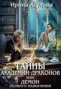 """Обложка книги """"Тайны академии драконов, или Демон особого назначения"""""""