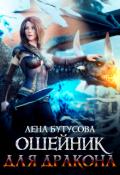 """Обложка книги """"Ошейник для дракона"""""""