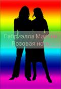 """Обложка книги """"Розовая ночь"""""""