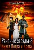 """Обложка книги """"Раненые звёзды - 3: Книга Ветра и Крови"""""""