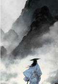 """Обложка книги """"Хозяин проклятой горы. Книга 1."""""""