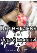 """Обложка книги """"Валентинка для серой мышки"""""""