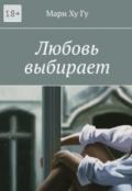 """Обложка книги """"Любовь выбирает"""""""