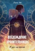 """Обложка книги """"Восхождение хранительницы. Курс на время"""""""
