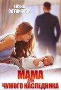 """Обложка книги """"Мама для чужого наследника"""""""