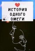 """Обложка книги """"История одного омеги"""""""