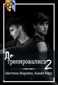 """Обложка книги """"Дотренировались 2"""""""