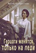 """Обложка книги """"Герцоги женятся только на леди"""""""