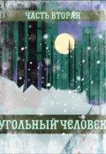 """Обложка книги """"Угольный человек. Часть 2"""""""