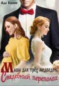 """Обложка книги """"Маша для трех медведей: свадебный переполох"""""""