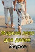 """Обложка книги """"Жаркое лето для двоих"""""""