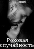 """Обложка книги """"Роковая случайность """""""