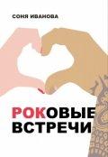 """Обложка книги """"Роковые встречи"""""""