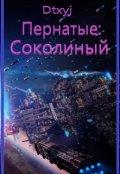 """Обложка книги """"Пернатые: Соколиный"""""""