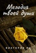 """Обложка книги """"Мелодия твоей души"""""""