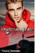 """Обложка книги """"Крылатый металл"""""""