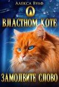 """Обложка книги """"О властном коте замолвите слово"""""""