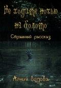 """Обложка книги """"Не ходите ночью на болото"""""""