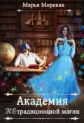 """Обложка книги """"Академия нетрадиционной магии. Преподаватель мечты"""""""