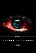 """Обложка книги """"Взгляд из темноты """""""