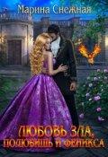 """Обложка книги """"Любовь зла, полюбишь и феникса"""""""