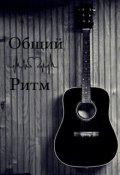 """Обложка книги """"Общий ритм"""""""