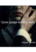 """Обложка книги """"Гром среди ясного неба"""""""