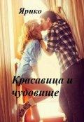 "Обложка книги ""Красавица и Чудовище"""