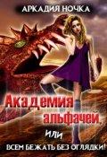"""Обложка книги """"Академия альфачей 5, или всем бежать без оглядки!"""""""