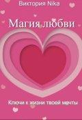 """Обложка книги """"Магия любви. Ключи к жизни твоей мечты"""""""